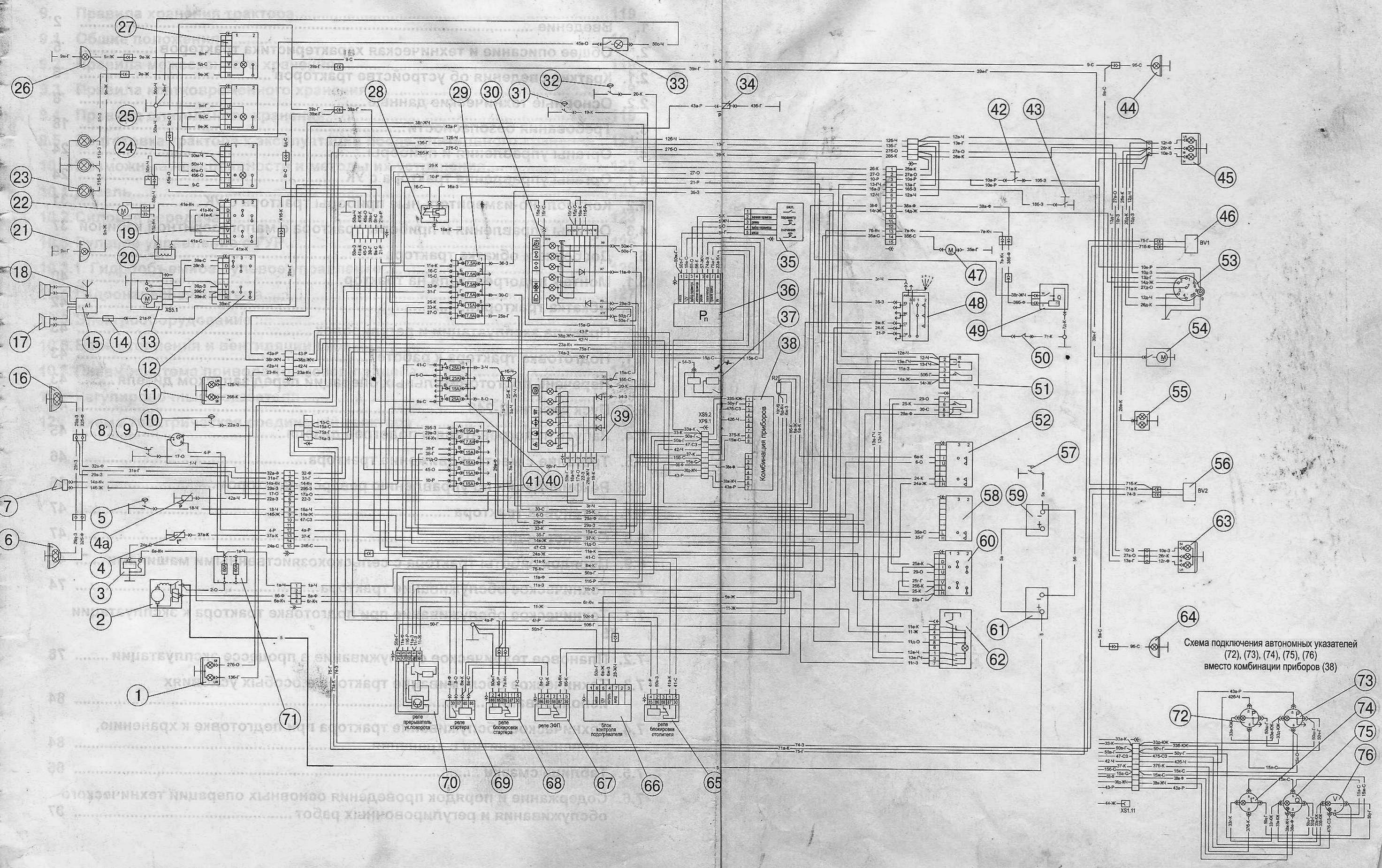 схема электропроводка мтз 82 цветная