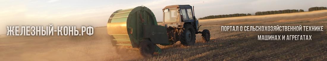 Железный-Конь.рф Портал о сельскохозяйственной технике, машинах и агрегатах
