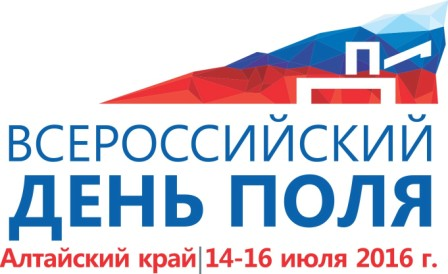 Всероссийский день поля 2016
