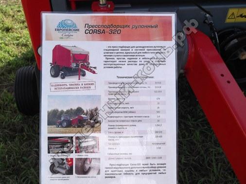 Пресс-подборщик рулонный Mascar Corsa 320L Всероссийский день поля 2016